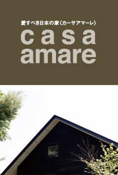 愛すべき日本の家 casa amare「カーサアマーレ」